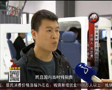 国内首个专业模拟体验航空馆落户龙江
