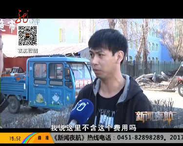 """富锦市车辆检验站货车""""放大号""""标准模糊收费无票据"""