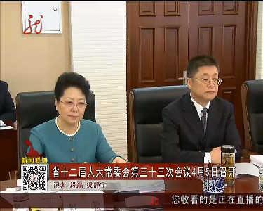 省十二届人大常委会第三十三次会议4月5日召开