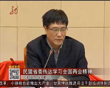 民盟省委传达学习全国两会精神