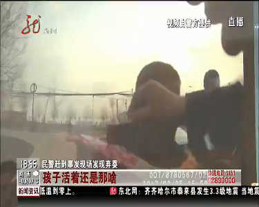 哈尔滨:手提袋里装弃婴亲生父母在哪里?