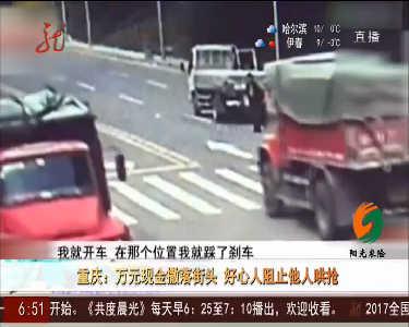 重庆:万元现金撒落街头好心人阻止他人哄抢