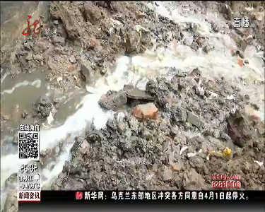 哈尔滨:地下漏点已修复问题根源不明朗