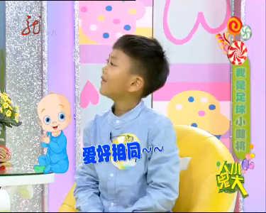 人小鬼大20170330