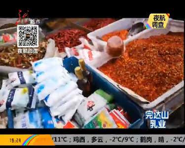 哈尔滨市市民新买咸盐加三勺还不咸