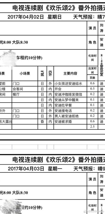 刘涛晒日程单