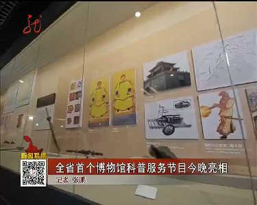 全省首个博物馆科普服务节目推出