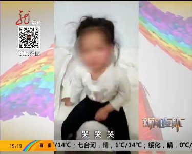 小女孩被打视频流传网络 打人者已被抓获