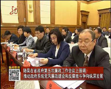 黑龙江省政府召开第五次廉政工作会议
