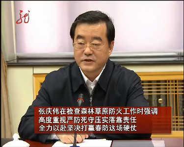 张庆伟到省森林草原防火指挥部检查森林草原防火工作并召开座谈会
