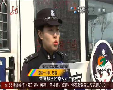 哈尔滨:薄冰江面遇险众人出手相救