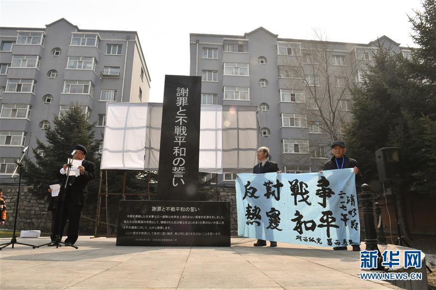 日本遗孤和友好人士在哈尔滨拜祭七三一遇难者