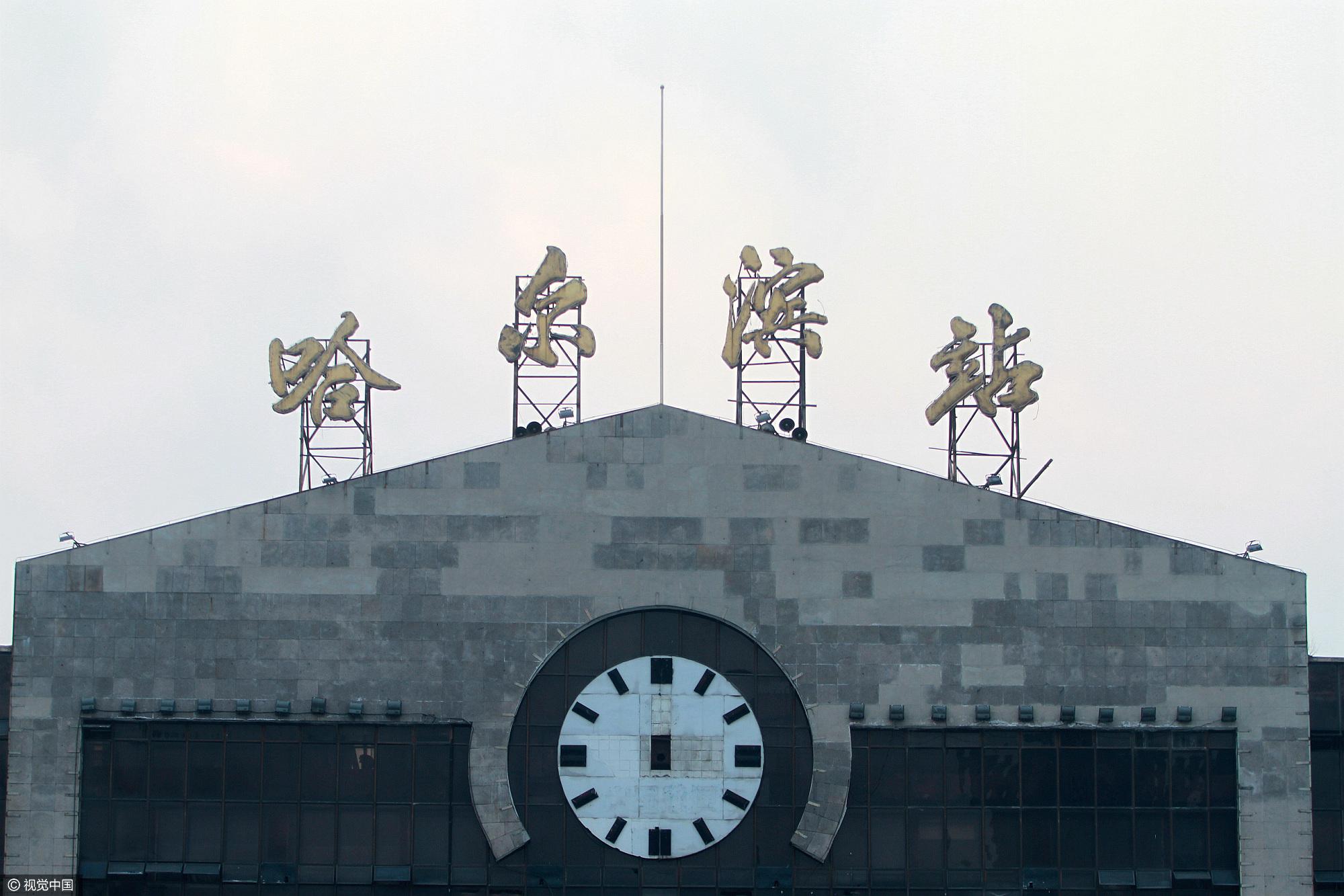 哈尔滨火车站改造工程正在进行