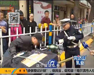 哈尔滨交警部门严查整顿非机动车治理交通秩序
