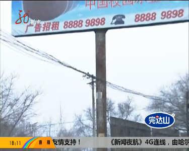 受大风天气影响哈尔滨哈平路广告牌松动风中摇曳