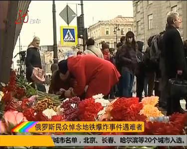圣彼得堡地铁爆炸事件:嫌犯身份进一步确认