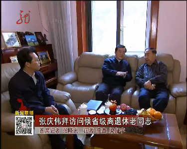 张庆伟拜访问候省级离退休老同志