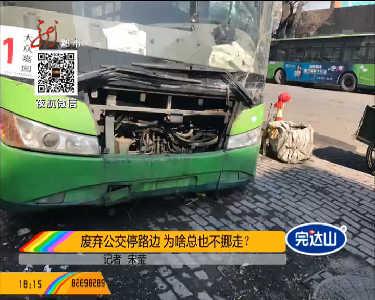 哈尔滨征宜路出现多辆废弃公交占道影响通行