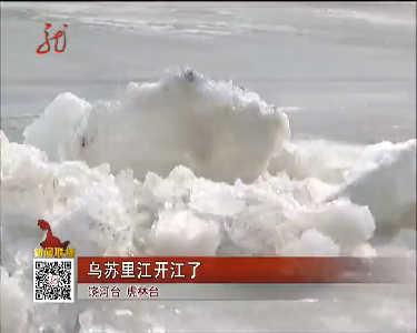乌苏里江开江了