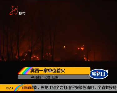 哈尔滨宾西镇一造纸厂附近废品堆放处着火