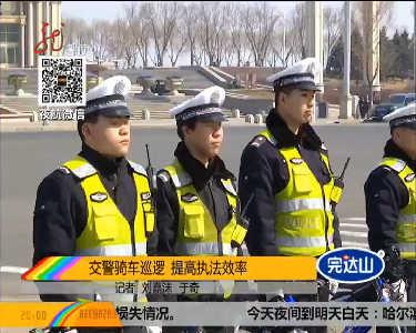 哈尔滨交警配备骑车巡逻提高执法效率