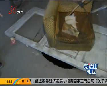 哈尔滨拖拉机厂小区院内地面出现空洞居民危险通行