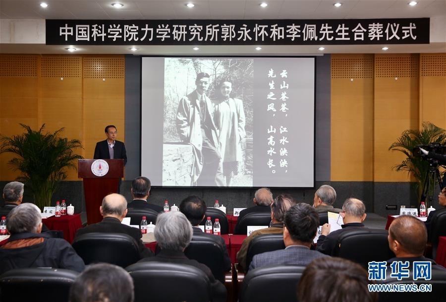 中国科学技术大学校长万立骏院士在郭永怀和李佩先生的纪念大会上发言。