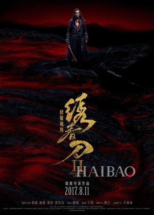 《绣春刀2》海报