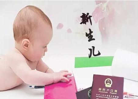 龙江新生儿落户手机就能办 在家传材料快递送证
