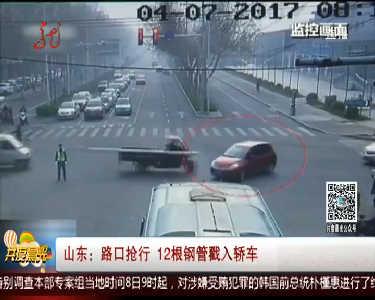 山东:路口抢行12根钢管戳入轿车